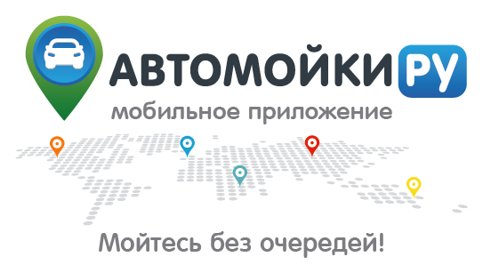 Сервис записи на автомойку  — «АвтомойкиРу»