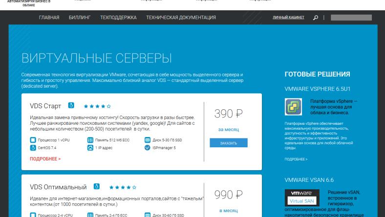 Виртуальный сервер или хостинг: что выбрать?