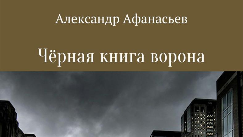 Рецензия на книгу «Черная книга ворона»