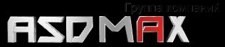 Группа компаний «ASDMAX»
