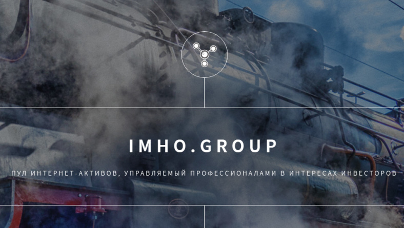 Инвестиционный фонд «imho.group»
