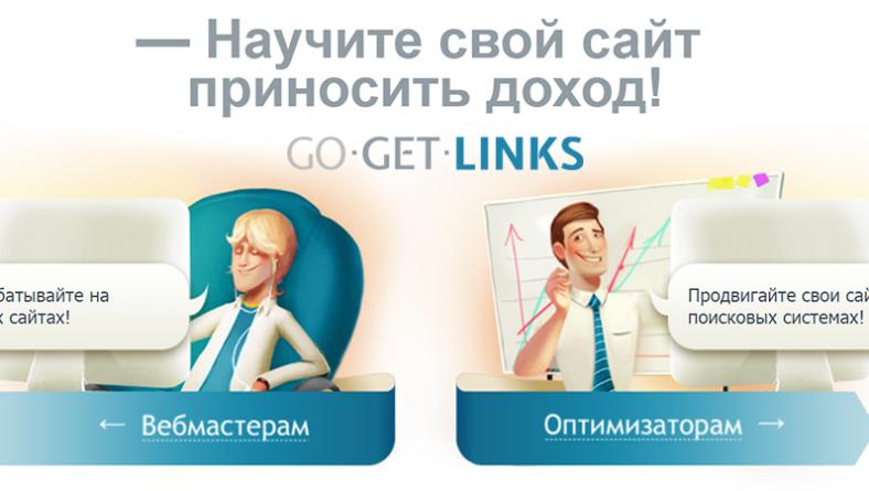 Почему я выбираю «Gogetlinks»
